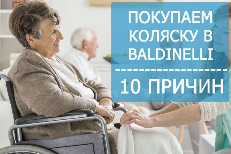 Почему выгодно купить инвалидную коляску в медтехнике Baldinelli