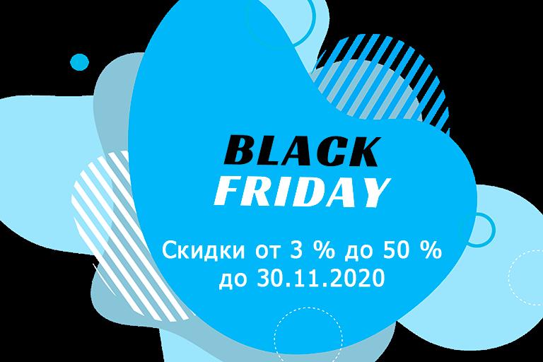 BLACK FRIDAY: скидки от 3 % до 50 %