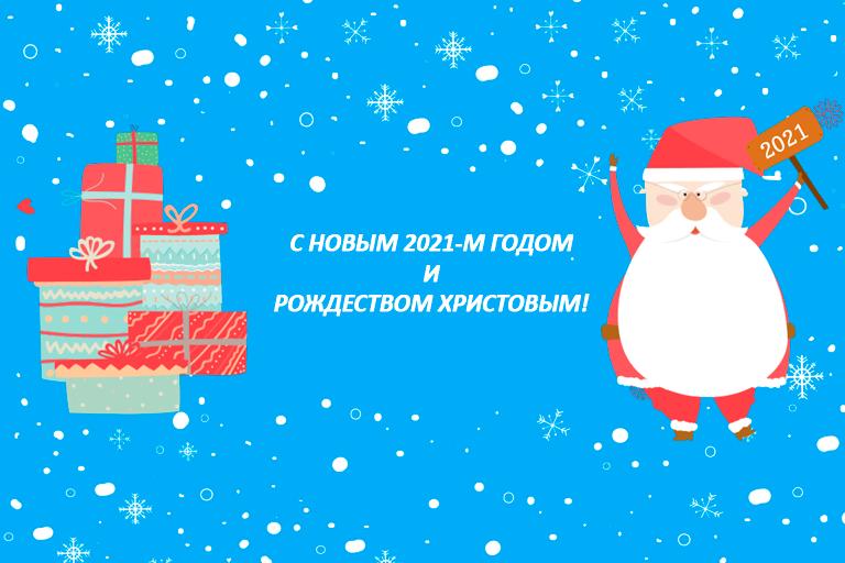 С Новым 2021-м Годом и Рождеством Христовым!