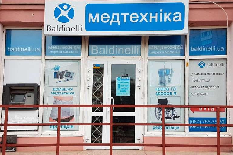 Новый магазин «Baldinelli» в Харькове!