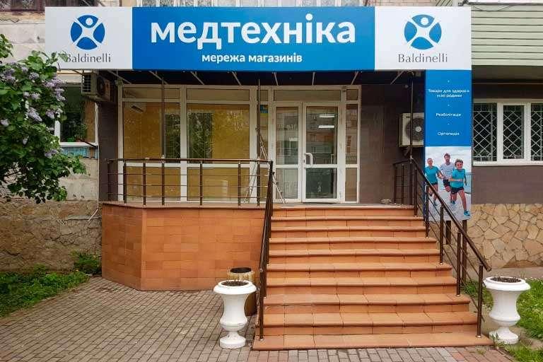 Новый магазин медтехники «Baldinelli» в Виннице!