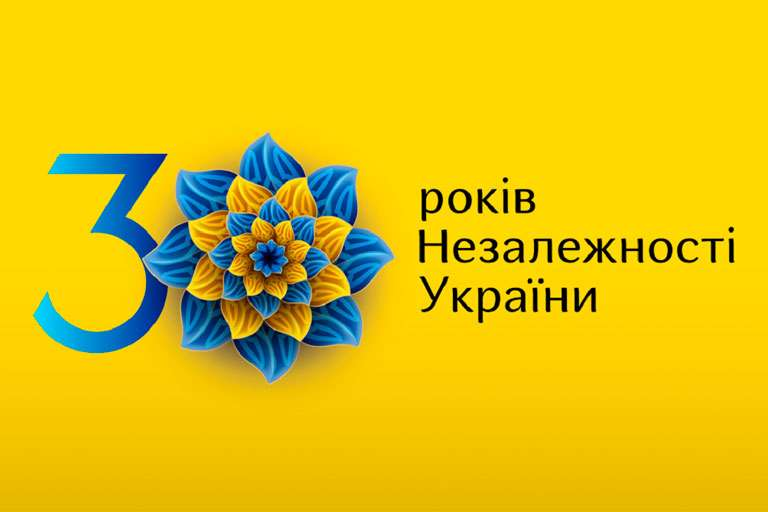 С Днем Независимости Украины 2021!