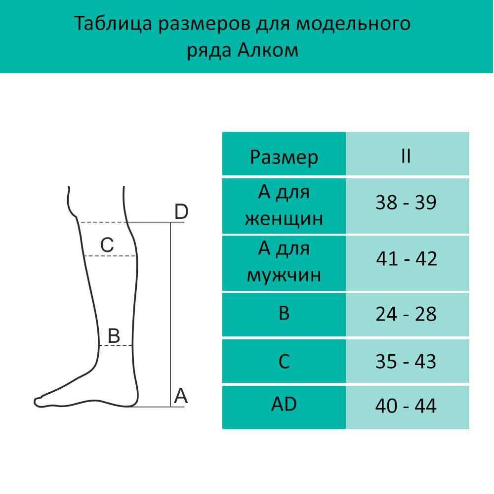 Гольфы мужские компрессионные, 2 класс компрессии, 5052-O