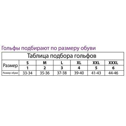Гольфы компрессионные 2 Класс, Tiana 930-935