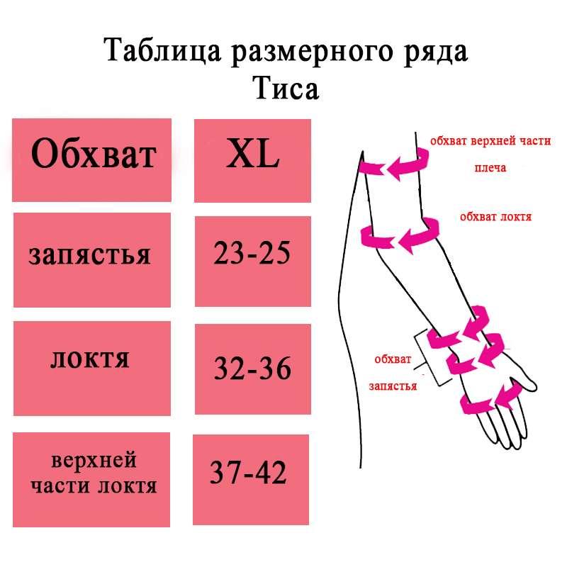 Рукав компрессионный Тиса, БВК-9