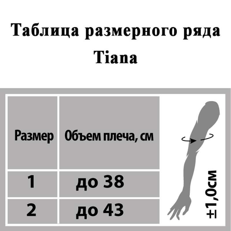 Бандаж для руки поддерживающий разъемный неопреновый, Tiana 613