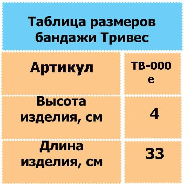 """Бандаж шейный Тривес """"Expert"""" для новорожденных 3,5-4см, ТВ-000е"""