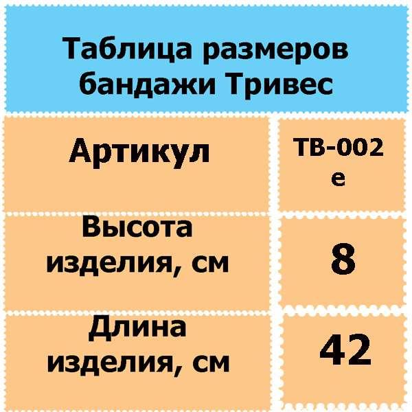 """Бандаж шейный Тривес """"Expert"""", детский 6,5-8 см, ТВ-002е"""