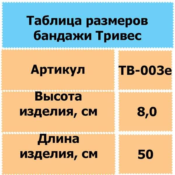 """Бандаж шейный Тривес, """"Expert"""" 8-9 см, ТВ-003е"""