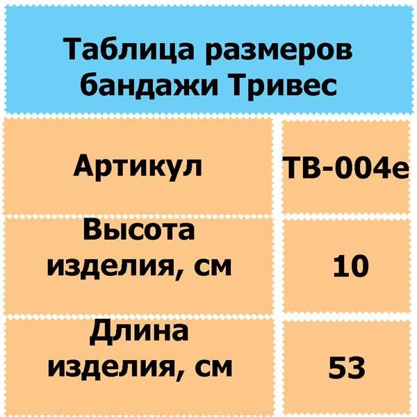 """Бандаж шейный Тривес, """"Expert"""" 10см, ТВ-004е"""
