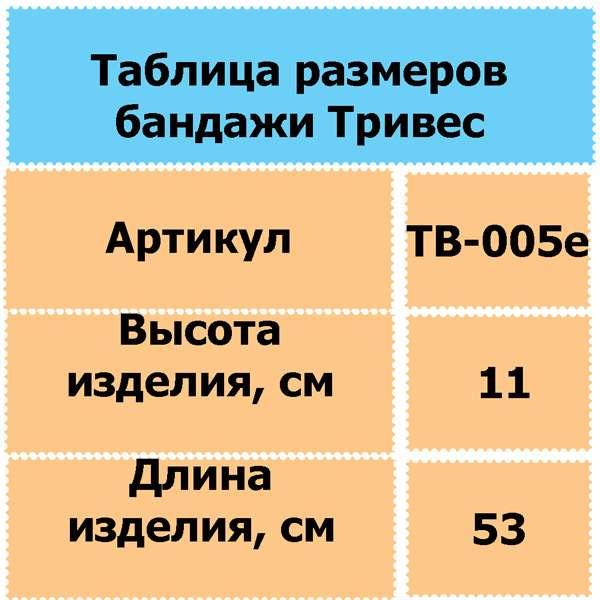 """Бандаж шейный Тривес """"Expert"""" 11-12см ТВ-005е"""
