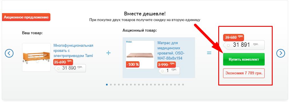 https://baldinelli.ua/image/data/kupit-komplekt-1.png